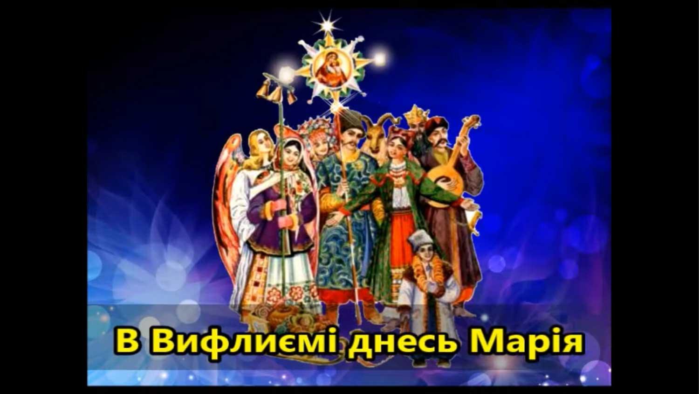 Przybieżeli do Betlejem po ukraińsku
